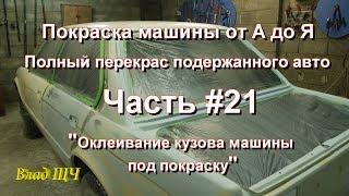 Покраска машины от А до Я. Полный перекрас подержанного авто. Часть #21 – Облейка кузов под покраску