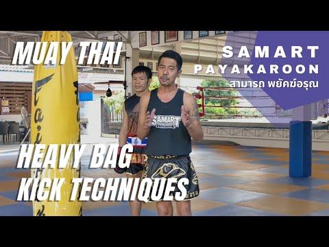 Punching Bag Kick Techniques With Samart Payakaroon สามารถ พยัคฆ์อรุณ กระสอบทราย
