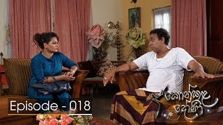 Konkala Dhoni | Episode 18 - (2017-10-31) | ITN Thumbnail