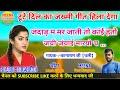 Kanaram Meena Song | Kanaram Thali Meena Geet | New Latest Meena Geet 2019 | कानाराम थली मीणा गीत |