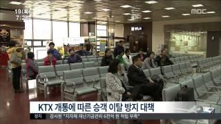 [뉴스투데이]항공요금 KTX보다 싸게...