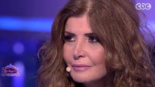 #الليلة_دي | الفنان حسين فهمي الزوج السابق للفنانة ميرفت أمين يوجهه لها عدة أسئلة