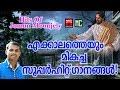 Aakashathin Christian Devotional Songs Malayalam 2019 Hits Of Jomon Moonjely mp3