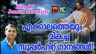 Aakashathin # Christian Devotional Songs Malayalam 2019 #Hits Of Jomon Moonjely