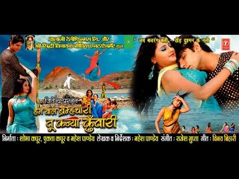 HUM BALBRAHMA CHAARI TU KANYA KUMARI - Full Bhojpuri Movie: Movie : HUM BALBRAHMA CHAARI TU KANYA KUMARI  Star cast : DIVYA DESAI, SHIKANDAR KHARBANDA, KRUNAL SINGH, MAHESH PANDAY, OTHERS  Singer : KAILASH KHER, VINOD RATHOD, SHAILENDRA BHARTY, POORNIMA, UDIT NARAYAN, KALPANA, ANAND MOHAN, MANOJ MISHRA, TASNIM, AARIF KHAN, INDU SONALI  Music Director : RAJESH GUPTA  Lyricst : VINAY BIHARI  Music Label : T-Series