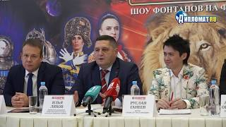 В Цирке на Фонтанке премьера шоу фонтанов – «Принц цирка»