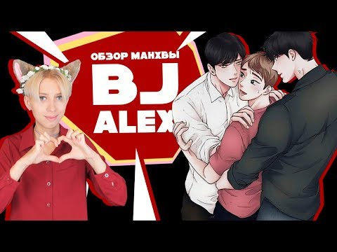 「EvilZor」BJ Alex / Обзор Манхвы