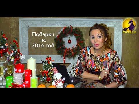 Какие подарки дарить на Новый Год  Советы астролога Веры Хубелашвили