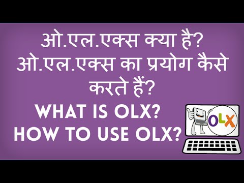 What is OLX How to Use OLX? OLX Kya hai OLX kaise istemaal karte hain?