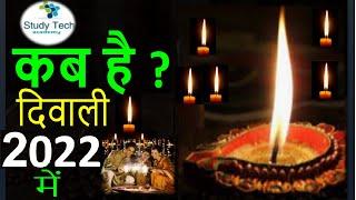 2022 Me Diwali Kab Hai Diwali 2020 Date Time India Indian Calender