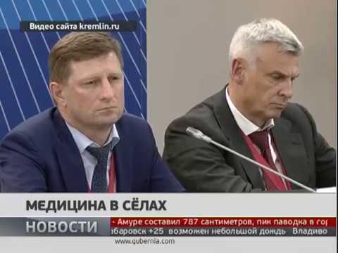 Медицина в сёлах. Новости. 05/09/2019. GuberniaTV