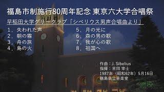 福島六連「シベリウス男声合唱曲より」