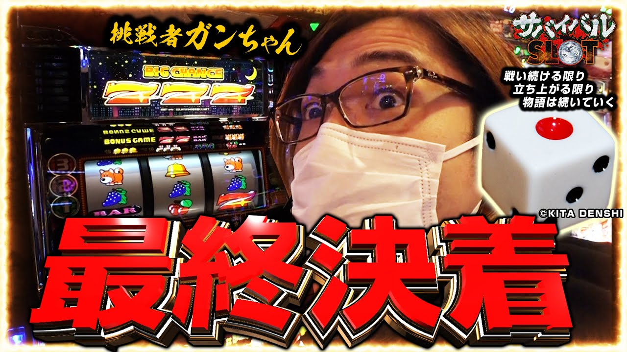 サバイバルSLOT 4th #5 ガンちゃん編 (ファンキージャグラー)パチンコ/スロット(パチマガスロマガ)