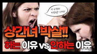 제177화 - (배우자 외도) 상간녀 박살 !!  하는 이유 VS 안하는 이유_묻지마 캔디