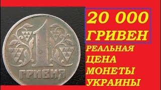 20000 ГРИВЕН ЦЕНА МОНЕТЫ 1 ГРИВНА ЭТО РЕАЛЬНО! Стоимость монет Украины в 2019 году