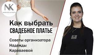 Как выбрать свадебное платье? — Советы организатора