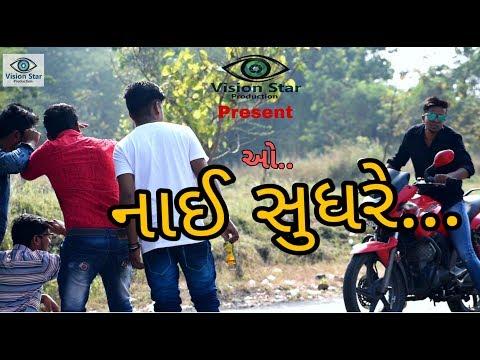 ઓ...નાઈ સુધરે..O Nai Sudhre Dhodiya Comedy Video..  Full Video