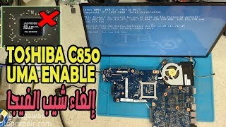 Toshiba C850 DIS TO UMA ENABLE إلغاء شيب الفيجا في التوشيبا