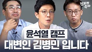 윤석열 캠프 대변인 김병민입니다.  [정치왓수다 wit…