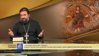 """""""Он будет всех нас судить"""": В день Пасхи Андрей Ткачев рассказал, кому явился Воскресший Христос"""