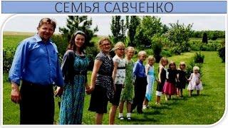 "ЮТУБ КАНАЛ - ""СЕМЬЯ САВЧЕНКО"""