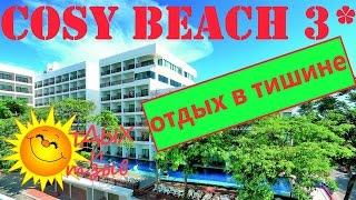 Отзывы отдыхающих об отеле  Cosy Beach 3* г. Паттайя  (Тайланд) .Обзор отеля(Отель Cosy Beach 3* расположен в городе Паттайя в Тайланде. В видео подробно расскажем про данный отель (пляж..., 2015-12-24T16:04:59.000Z)