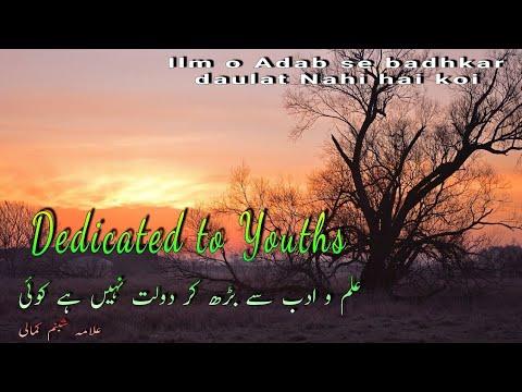 Ilmo Adab Se Badhkar Daulat Nahi Hai Koi|| Allama Shabnam Kamali|| Urdu Middle School Pakri Pakohi||