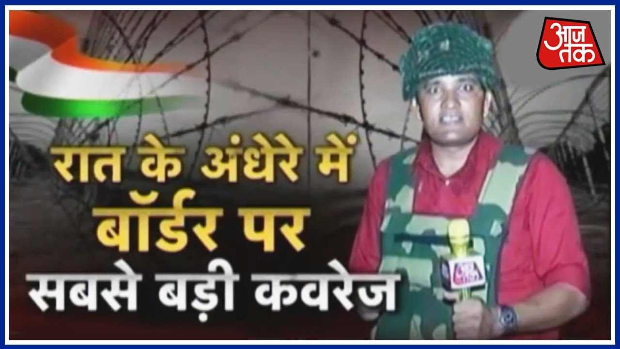 Download Aaj Subah: Aajtak Reporter Spends One Night With BSF Jawans On The Border
