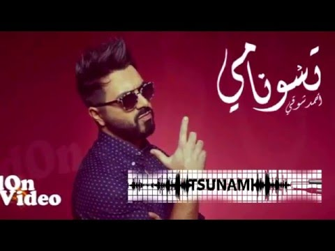 أحمد شوقي Ahmed Chawki - [Tsunami Love] CC lyrics sous-titre