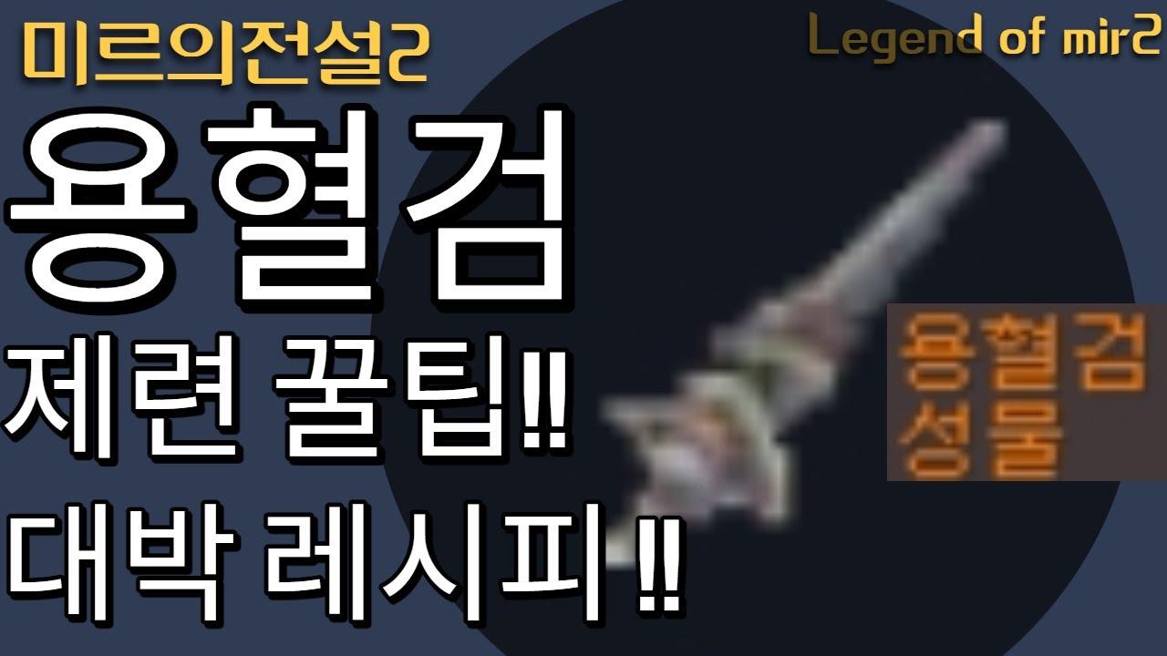 (미르2) (용혈검 제련 레시피!) 성물급 국민 도사무기! #슈퍼파워TV (Legend of Mir2 / 米爾傳奇 / 米尔传奇 / 미르의전설2)