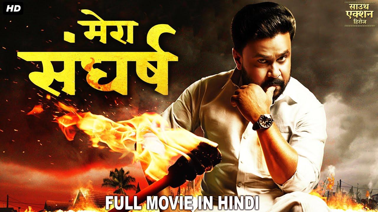 मेरा संघर्ष - सुपर हिट ब्लॉकबस्टर हिंदी डब्ड एक्शन रोमांटिक मूवी | साउथ मूवी |सुपरहिट हिंदी डब फिल्म