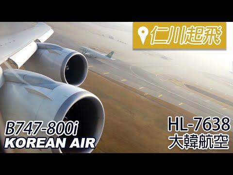 KOREAN AIR 大韓航空 B747-8i 仁川機場後推起飛 商務艙視角 (Reg#HL7638)