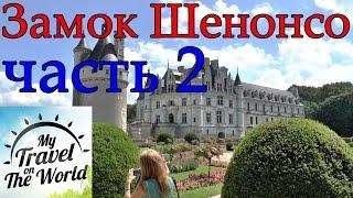 Замок Шенонсо или Дамский замок во Франции, часть 2, серия 154(Франция, Париж, июль 2014г. Великолепный замок Шенонсо или Дамский замок во Франции, France, замок Шенонсо – один..., 2016-05-04T09:25:53.000Z)