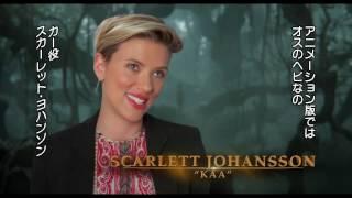 「ジャングル・ブック MovieNEX」スカーレット・ヨハンソン インタビュー スカーレットヨハンソン 検索動画 25