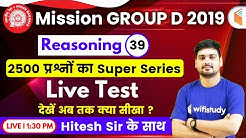 1:30 PM - RRB Group D 2019 | Reasoning by Hitesh Sir | Live Test