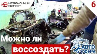 ПОЧИНИТЬ АКПП ЛЮБОЙ ЦЕНОЙ!!! - АВТО-СФЕРА#6