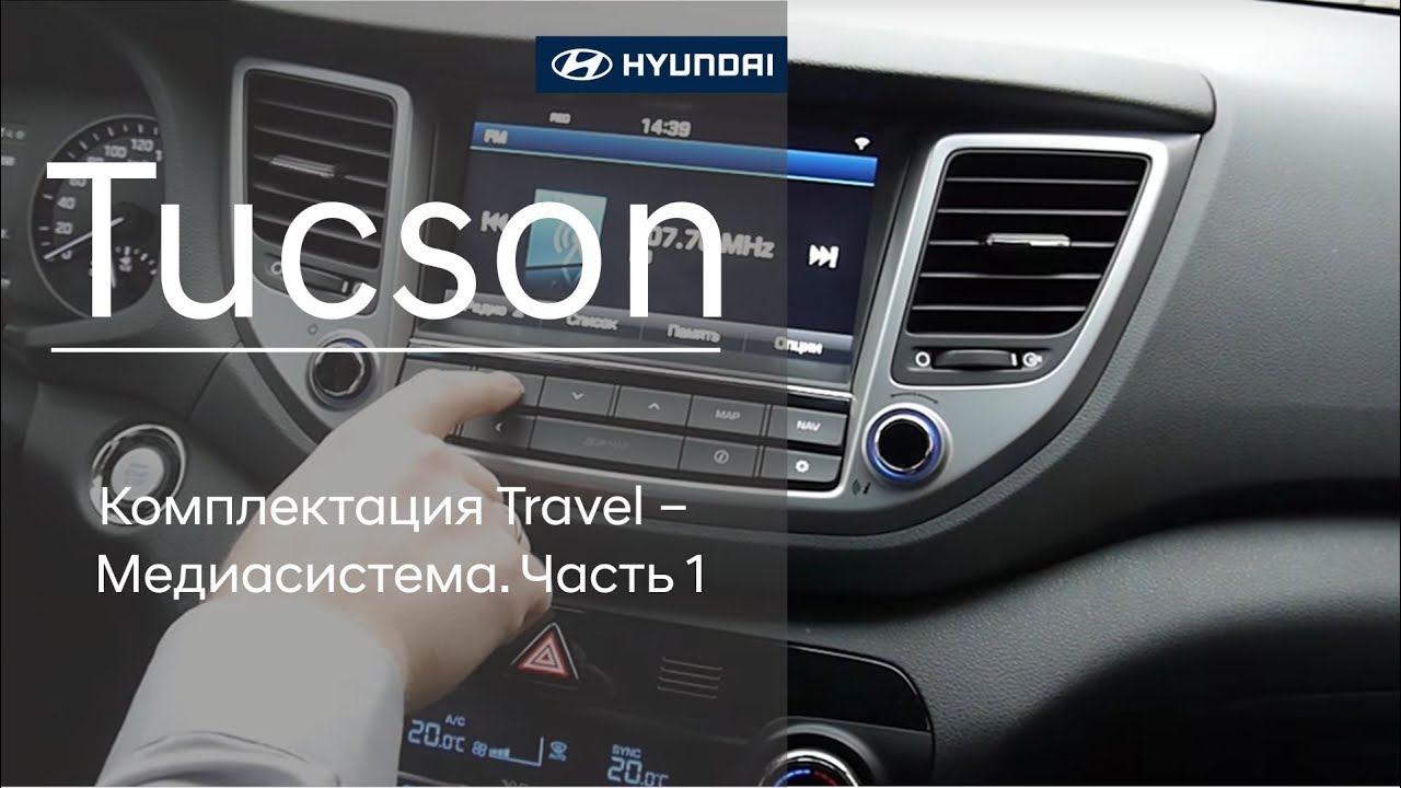 hyundai комплектация travel