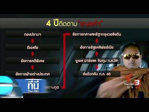 """ที่นี่ Thai PBS : """"อดีตพระเณรคำ"""" ผู้ร้ายข้ามแดน กลับไทย (19 ก.ค. 60)"""