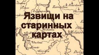 Явищи, первое упоминание о селе от 1495 года. История храма от Олега Лаврова, фонд Возрождения