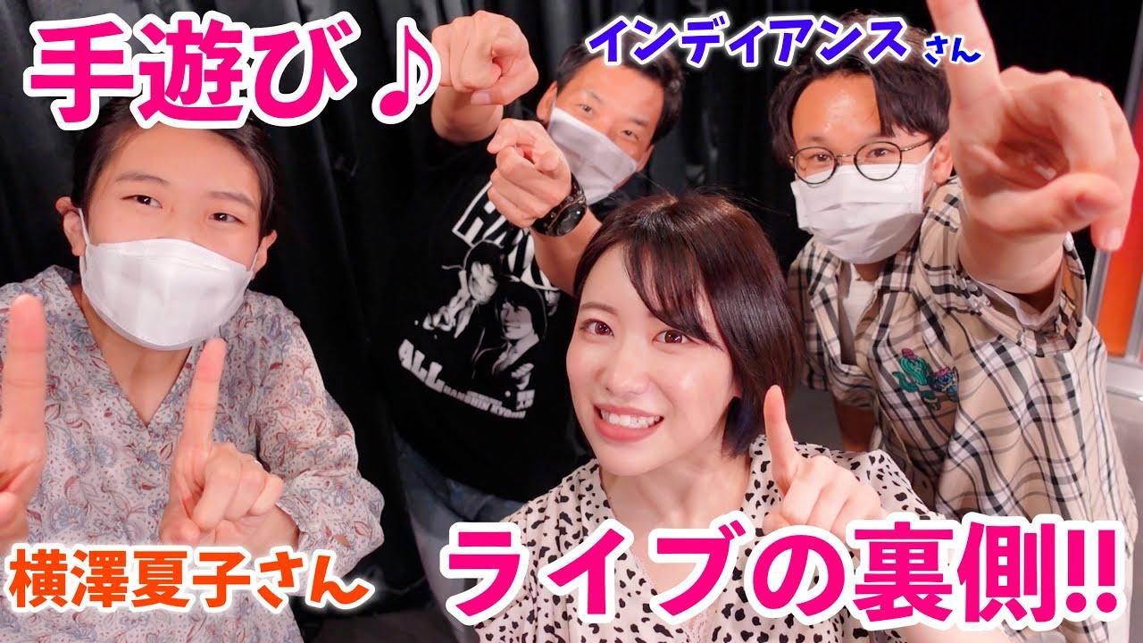 【初イベント】手遊びや色んなシアターを吉本∞ドームで横澤夏子さん、インディアンスさんとやらせて頂きました👏🏻