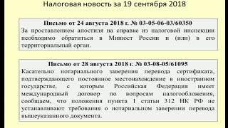 19092018 Налоговая новость об апостиле и нотариальном заверении перевода /apostille