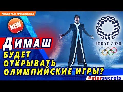 🔔 Димаш Кудайберген (迪玛希 ) будет открывать олимпийские игры?