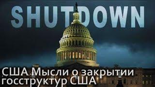 USA КИНО 1276. Правительство США закрылось. Все ушли строить стену