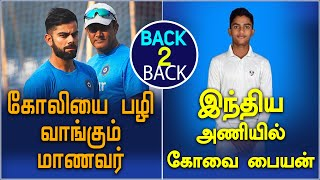 vuclip Engineering student Applies for Coach's Post |Coimbatore boy selected in U19 Team-Oneindia Tamil