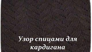 УЗОР СПИЦАМИ ДЛЯ КАРДИГАНА/Вязание/Счастливая Рукодельница