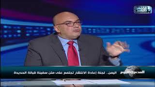 اليمن: لجنة إعادة الأنتشار تجتمع على متن سفينة قبالة الحديدة