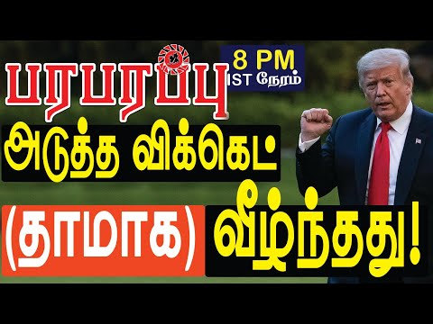 Joe Biden was confirmed to have won the presidential election   Paraparapu World News Tamil