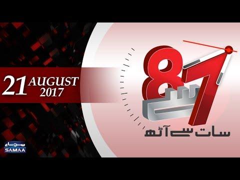 Punjab mein Wukla Ka Dharna | Khaas Khabrein | 7 SE 8 | SAMAA TV | 21 Aug 2017