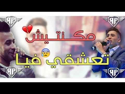 Faycel Sghir - Makontich Ta3ch9i fiya 2017