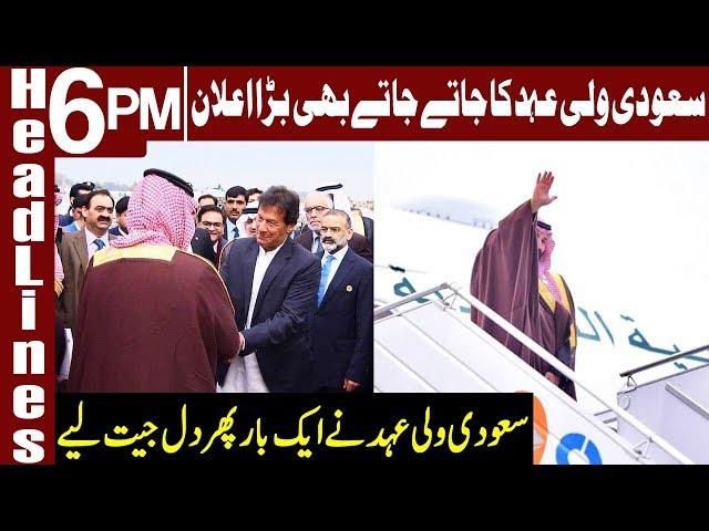 Saudi King orders Release of Pakistani Prisoners in Saudi   Headlines 6 PM   18 Feb 2019   Express